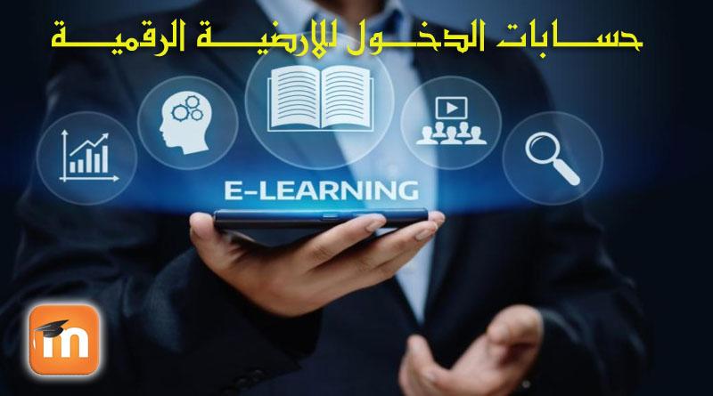 منصــــة التعليــــم عن بعـد   e-Learning